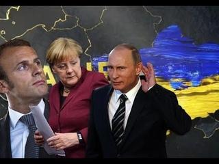 №112 Танки РФ у границ - Украина в осаде. На какие уступки Путину пойдет Зеленский? Турция, Франция