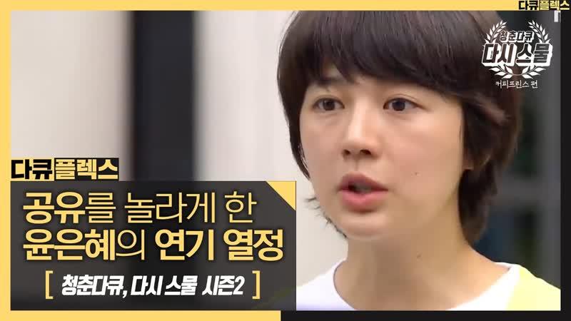 [다큐플렉스] 공유도 놀라게 만든 윤은혜의 연기 열정 ♨ 20200924