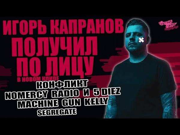 ИГОРЬ КАПРАНОВ ПОЛУЧИЛ ПО ЛИЦУ В НОВОМ КЛИПЕ КОНФЛИКТ NOMERCY RADIO И 5 DIEZ Machine Gun Kelly