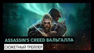Assassin's Creed Вальгалла: сюжетный трейлер