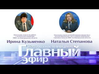 Новости / Главный эфир об особенностях кампании по оплате имущественных налогов