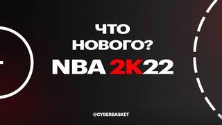 NBA 2K22 Что нового?