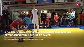 КРТВ. В г.о. Красногорск прошёл VI открытый Нахабинский детско-юношеский турнир по самбо
