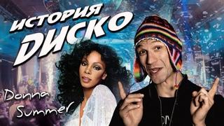 История диско - Donna Summer | История электронной музыки | Ra Djan Radjan