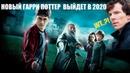 Новый Гарри Поттер и Проклятое Дитя выйдет в 2020