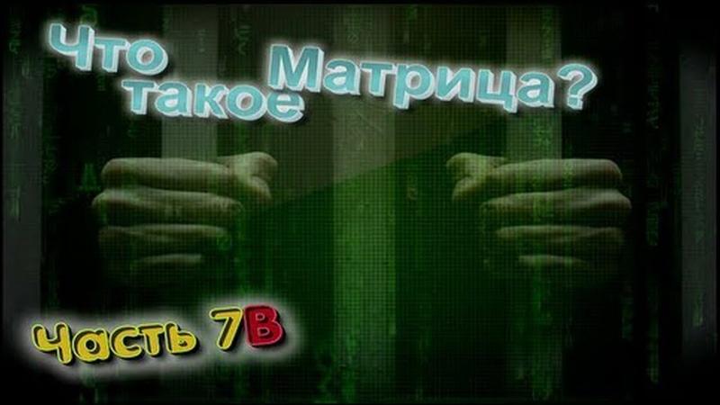 Тайны Мирового Порядка ч 7 Что такое Матрица 7b