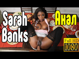 Sarah Banks ANAL BIG ASS большие сиськи big tits Трах, all sex, porn, big tits, Milf, инцест, порно blowjob brazzers секс порно