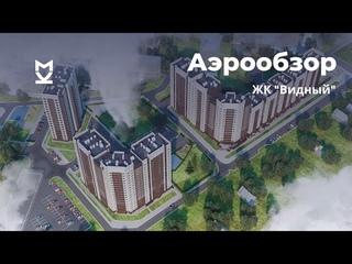 Аэрообзор ЖК «Видный» - сентябрь 2020