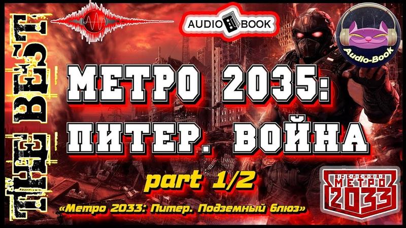 АудиоКнига 🎧📖🎤«Метро 2035» 🎼[Питер. Война]12 👌🏆👍