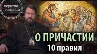 Что каждый православный должен знать о причастии. 10 правил