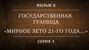 ГОСУДАРСТВЕННАЯ ГРАНИЦА ФИЛЬМ 2 «МИРНОЕ ЛЕТО 21-го ГОДА…» 1 СЕРИЯ