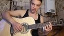 ELMAN Антигерой на гитаре разбор песни