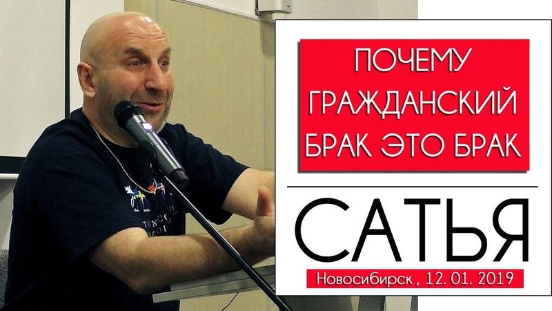 Сатья Почему гражданский брак это брак Новосибирск 12 января 2019
