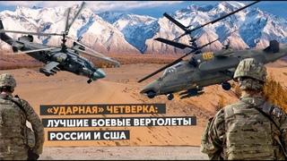 «Ударная» четверка: лучшие боевые вертолеты России и США
