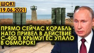 СРОЧНО!  Прямо сейчас корабль НАТО привел в действие С-400 в Крыму! ЕС упало в обморок