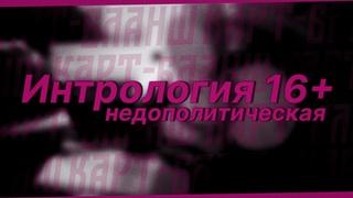 Интрология недополитическая 16+ / Side - B / КАРТ-БЛАНШ