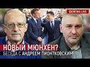 Новый Мюнхен Беседа с Андреем Пионтковским