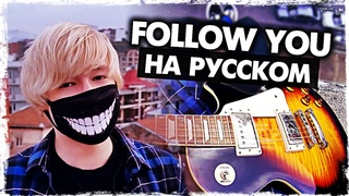 Руслан Утюг - Follow You (Imagine Dragons на русском)
