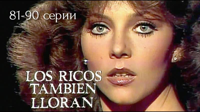 Богатые тоже плачут 81 90 серии из 122 Мексика 1979