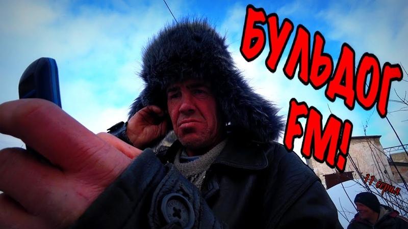 БУЛЬДОГ FM НА СИНЕЙ ВОЛНЕ 11 серия 18