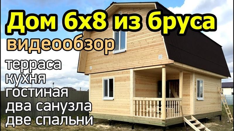 🏠Дом 6х8 из бруса: два санузла, кухня, гостиная, две спальни, терраса