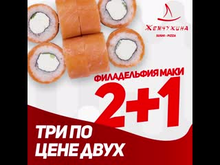 Доставка Суши и Пиццы Жемчужина 214-30-20 Выгодная Акция Три ролла по цене двух