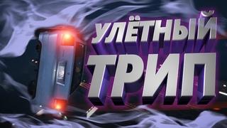УЛЁТНЫЙ ТРИП В GTA 5 ONLINE - Читеры, безумие, смешные моменты!