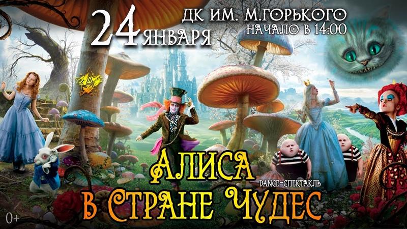 ЁЛКИ 2 Алиса в стране чудес dance спектакль ПРОМО РОЛИК 24 01 2021