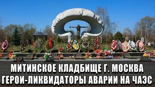 Митинское кладбище. Чернобыльский список. Ликвидаторы аварии на ЧАЭС.