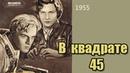 КИНО ДЛЯ ДУШИ И ОТДЫХА: - БОЕВИК, ДРАМА: - В квадрате 45, СССР, 1955 год, ()12).