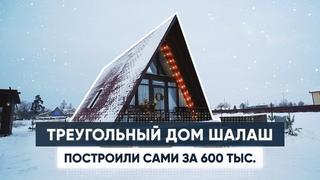 Мини дом шалаш за 600 тыс. Обзор дома A-Frame. Треугольный дом. Загородный дом. Современный дом