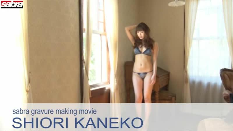 Kaneko Shiori - Sabra Gravure (Making of)