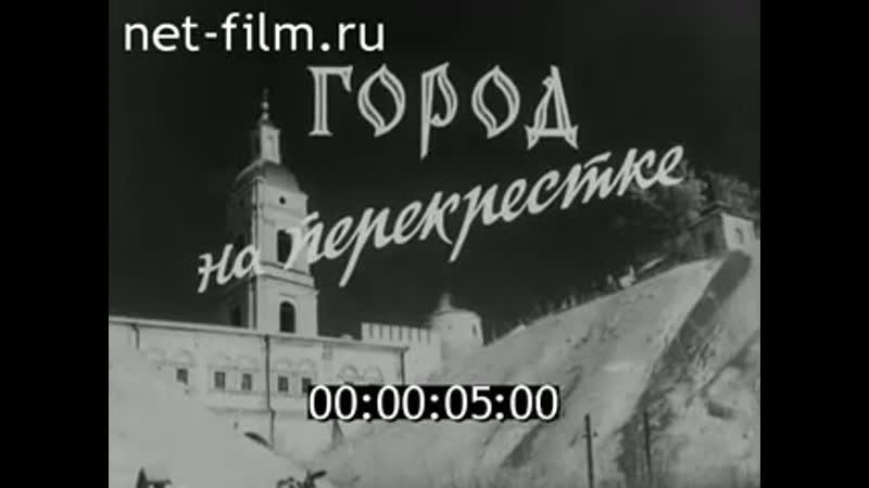 Документальный фильм Город на перекрестке 1969 год