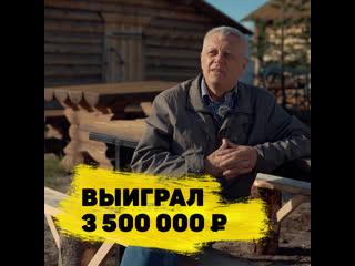 Александр Сокуров выиграл 3 500 000  в Жилищной лотерее