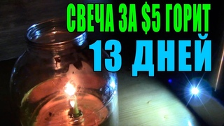 Самодельная свеча за $5 горит 13 дней ЛЕГКО! Свечка длительного горения своими руками.