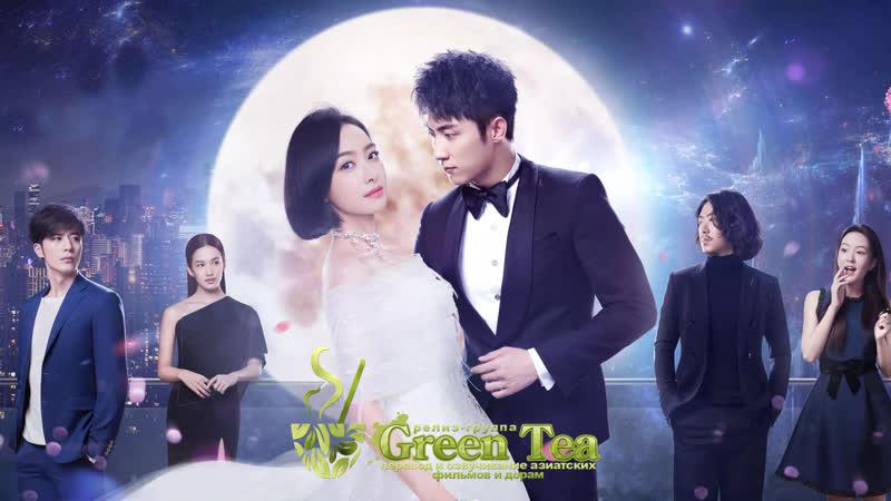 GREEN TEA Лунный свет и Валентин 09