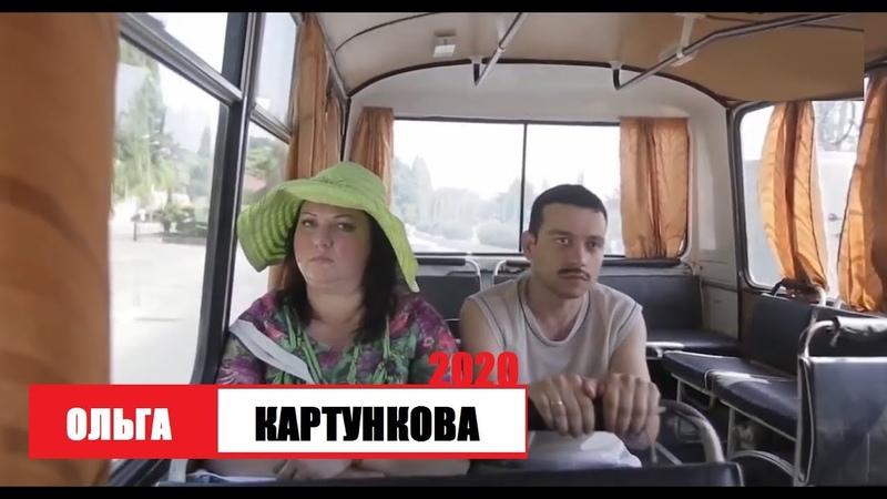Случай в Автобусе Ольга Картункова Превзошла Себя Лучше Камеди Клаб