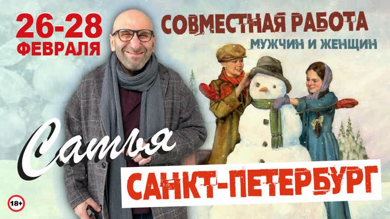 26 28 февраля Сатья в Санкт Петербурге Совместная работа мужчин и женщин в современном мире