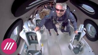 Ричард Брэнсон совершил полёт на границу космоса: когда эти полёты станут направлением туризма?