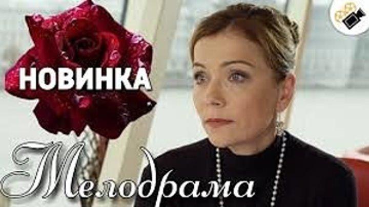 ОЖИДАЕМАЯ ПРЕМЬЕРА ДО СЛЕЗ! НОВИНКА! Половинки невозможного Русские мелод