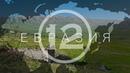 Чечня на велосипеде небольшое приключение в горах и перевал в Дагестан Евразия 12