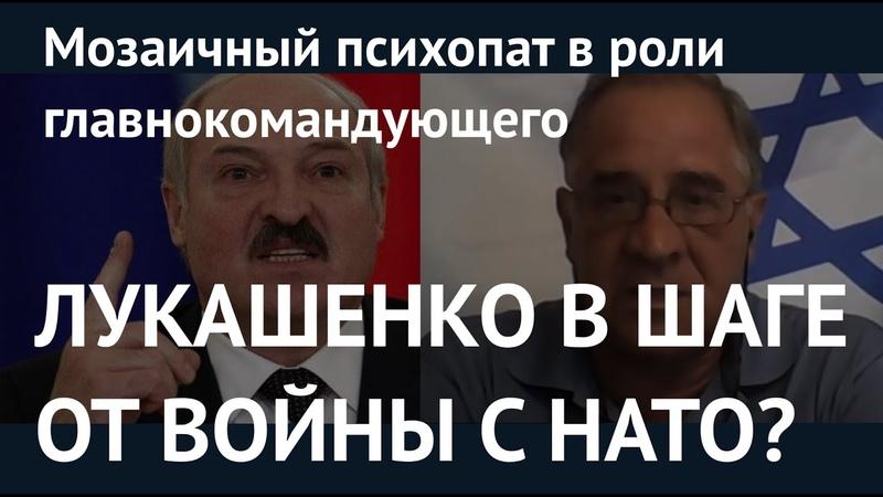 ЛУКАШЕНКО В ШАГЕ ОТ ВОЙНЫ С НАТО Мозаичный психопат в роли главнокомандующего