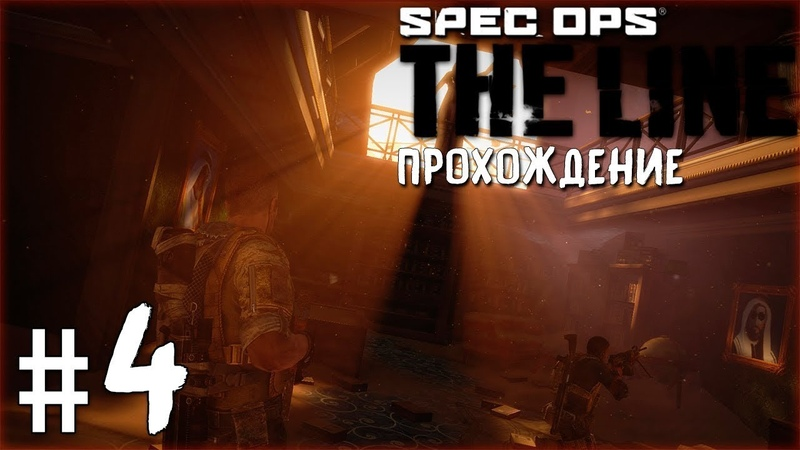 Speck Ops The Line 4 Засада