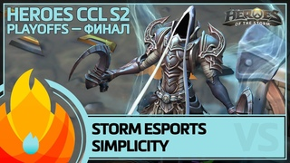 Финал второго сезона киберспортивного турнира Community Clash League (CCL)   Heroes of the Storm